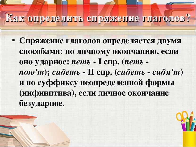Как определить спряжение глаголов? Спряжение глаголов определяется двумя спос...