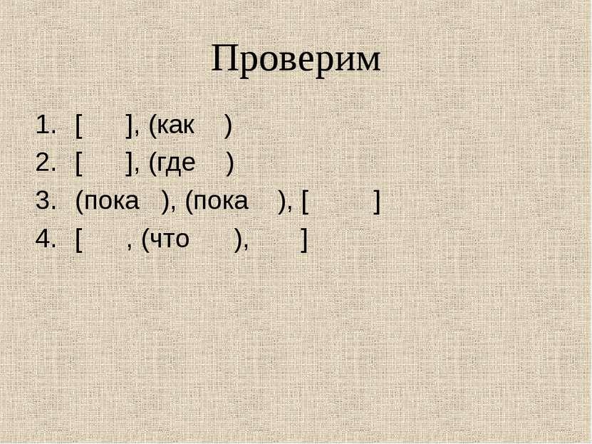 Проверим [ ], (как ) [ ], (где ) (пока ), (пока ), [ ] [ , (что ), ]