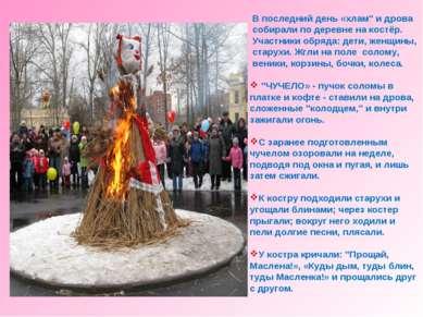 "В последний день «хлам"" и дрова собирали по деревне на костёр. Участники обря..."