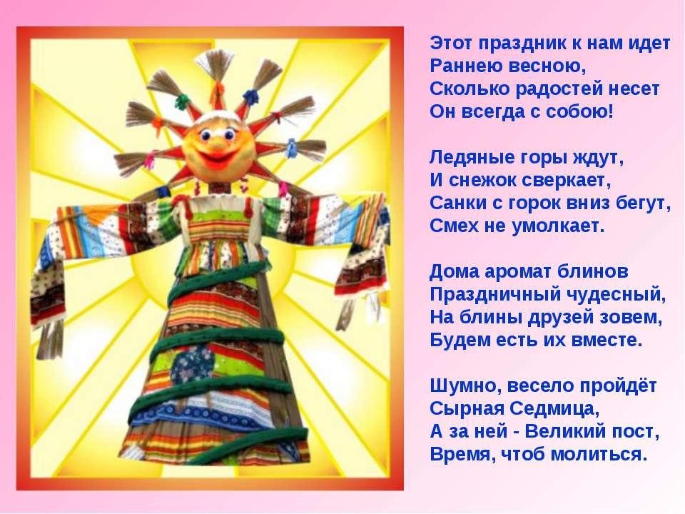 Этот праздник к нам идет Раннею весною, Сколько радостей несет Он всегда с со...