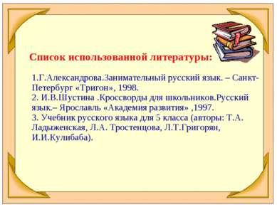 Список использованной литературы: 1.Г.Александрова.Занимательный русский язык...