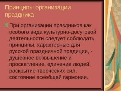 Принципы организации праздника При организации праздников как особого вида ку...