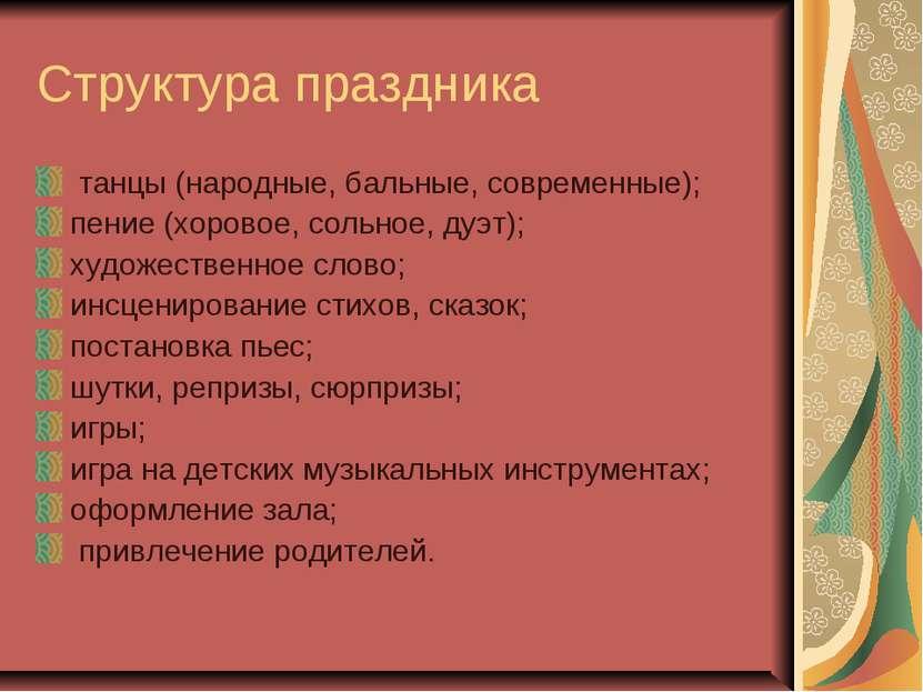 Структура праздника танцы (народные, бальные, современные); пение (хоровое, с...