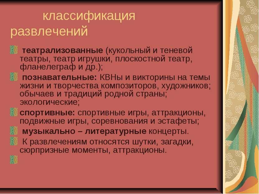 классификация развлечений театрализованные (кукольный и теневой театры, театр...
