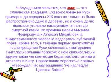 Заблуждением является, что мат — это славянская традиция. Сквернословие на Ру...