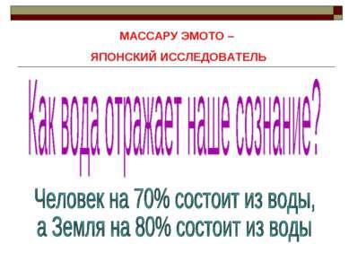 МАССАРУ ЭМОТО – ЯПОНСКИЙ ИССЛЕДОВАТЕЛЬ
