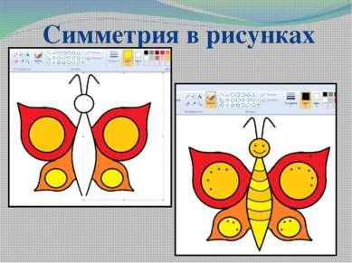 Симметрия в рисунках