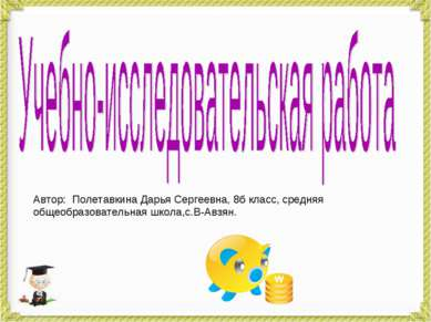 Автор: Полетавкина Дарья Сергеевна, 8б класс, средняя общеобразовательная шко...