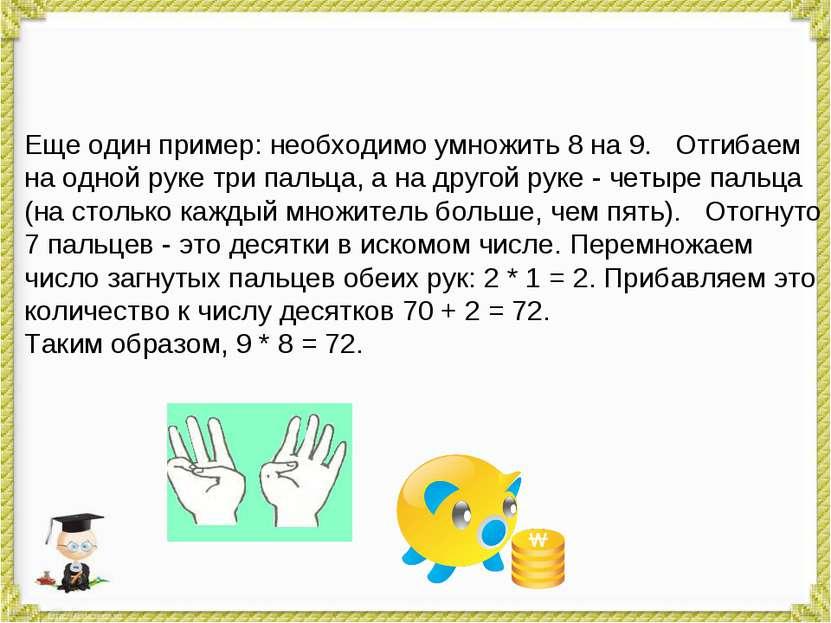 Еще один пример: необходимо умножить 8 на 9. Отгибаем на одной руке три пальц...