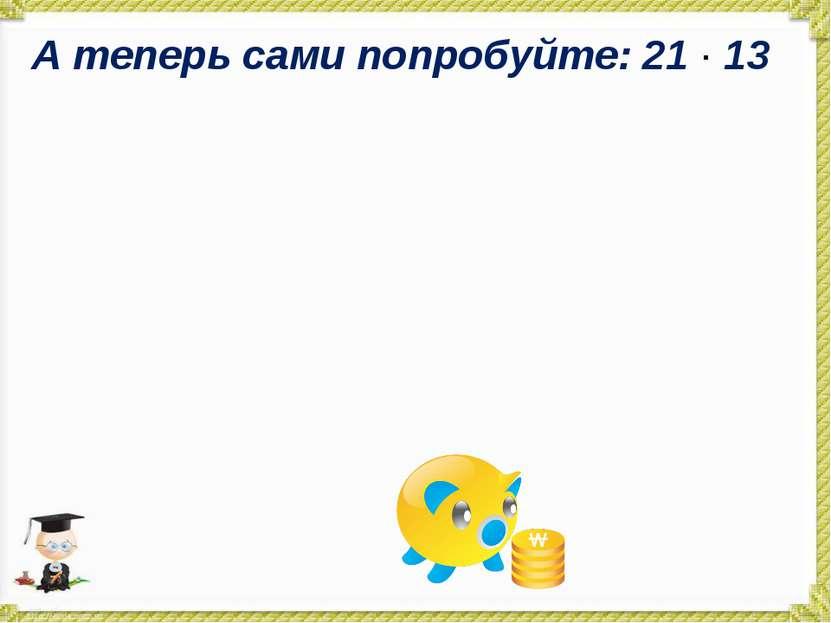 А теперь сами попробуйте: 21 · 13