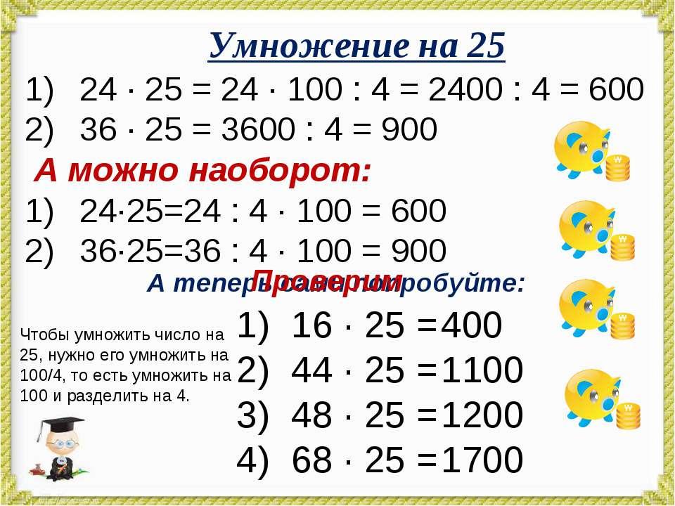 Умножение на 25 24 · 25 = 24 · 100 : 4 = 2400 : 4 = 600 36 · 25 = 3600 : 4 = ...