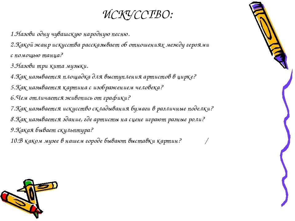 ИСКУССТВО: 1.Назови одну чувашскую народную песню. 2.Какой жанр искусства рас...