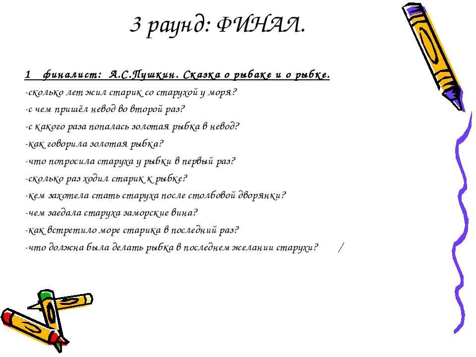 3 раунд: ФИНАЛ. 1 финалист: А.С.Пушкин. Сказка о рыбаке и о рыбке. -сколько л...