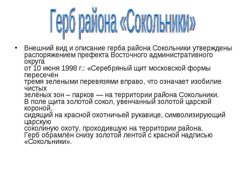 Внешний вид и описание герба района Сокольники утверждены распоряжением префе...