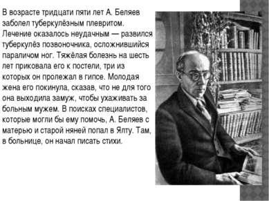 В возрасте тридцати пяти лет А. Беляев заболел туберкулёзным плевритом. Лечен...