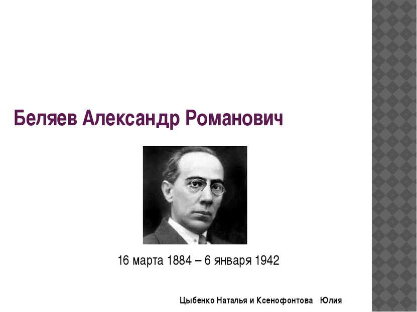 Беляев Александр Романович Цыбенко Наталья и Ксенофонтова Юлия 16 марта 1884 ...