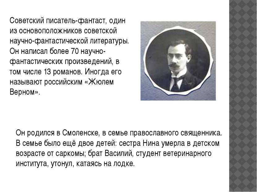 Советский писатель-фантаст, один из основоположников советской научно-фантаст...