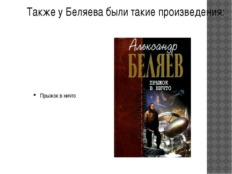 Также у Беляева были такие произведения: Прыжок в ничто