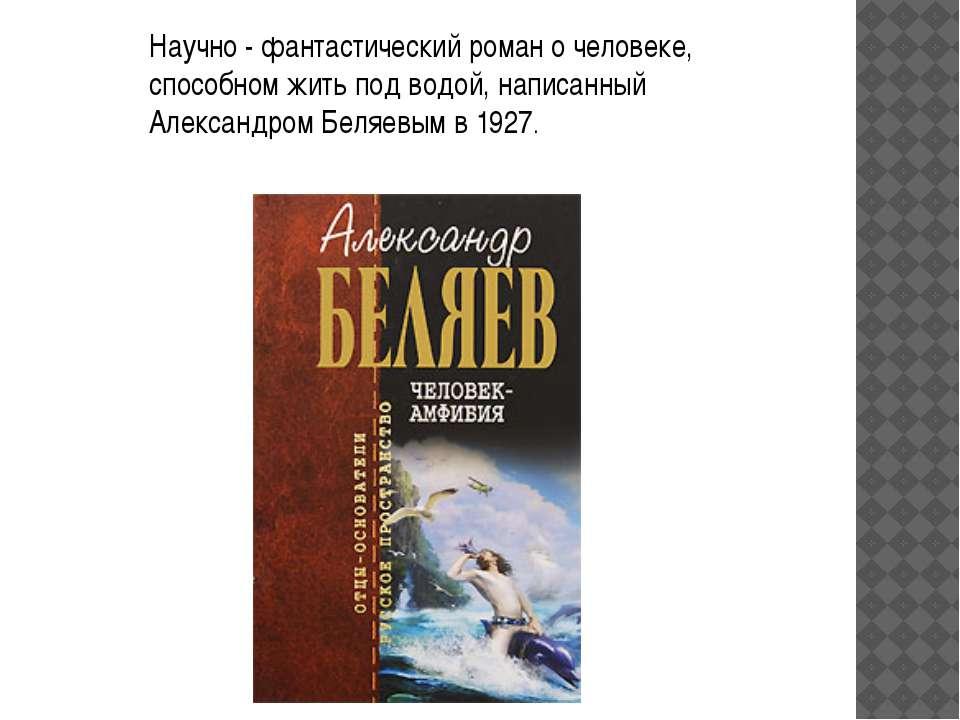 Научно - фантастический роман о человеке, способном жить под водой, написанны...