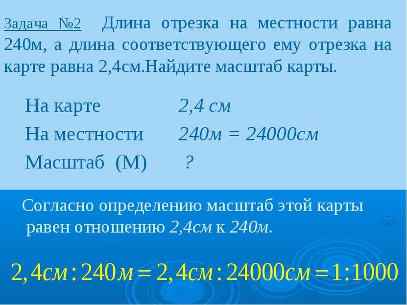 Задача №2 Длина отрезка на местности равна 240м, а длина соответствующего ему...