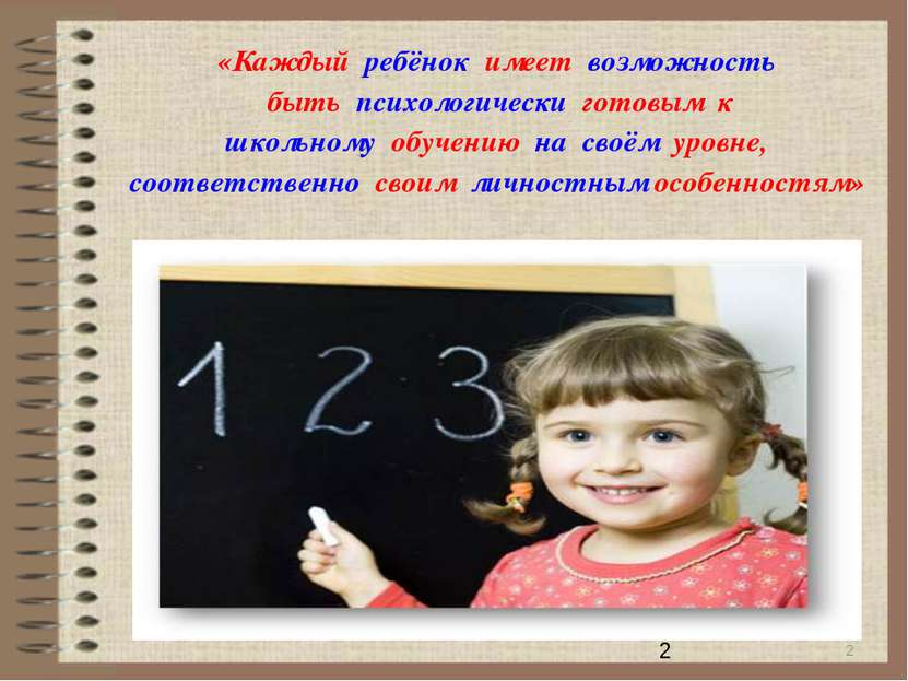 * «Каждый ребёнок имеет возможность быть психологически готовым к школьному о...