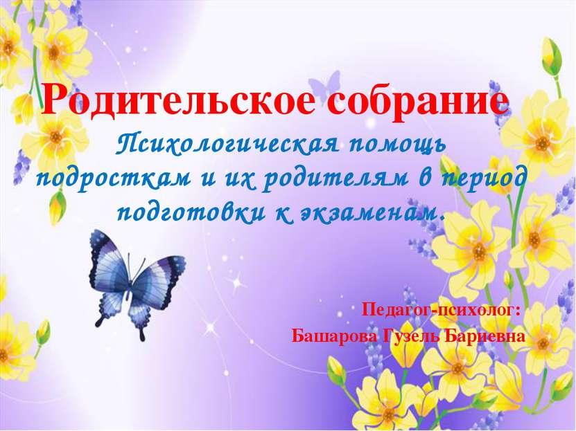 Родительское собрание Психологическая помощь подросткам и их родителям в пери...