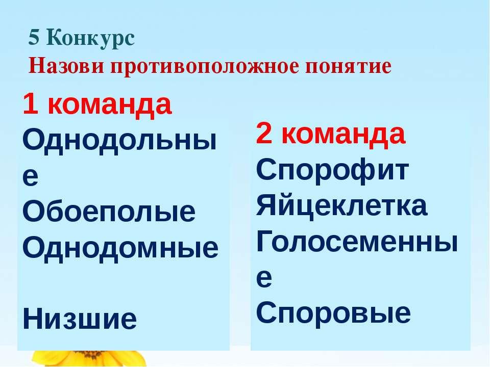 5 Конкурс Назови противоположное понятие 2 команда Спорофит Яйцеклетка Голосе...