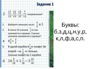 Буквы: б,з,д,ц,н,у,р,к,л,ф,а,с,п.