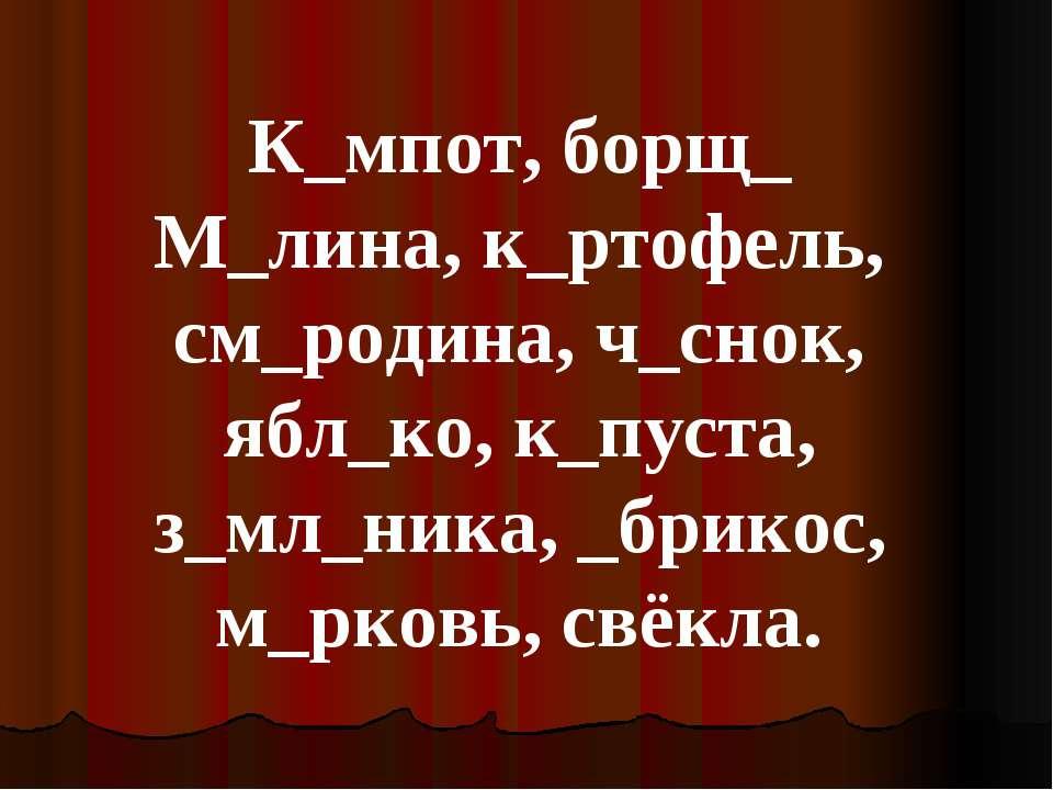 К_мпот, борщ_ М_лина, к_ртофель, см_родина, ч_снок, ябл_ко, к_пуста, з_мл_ник...