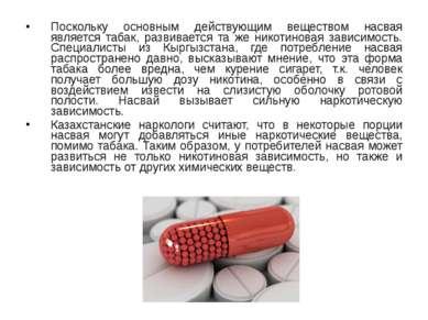 Поскольку основным действующим веществом насвая является табак, развивается т...