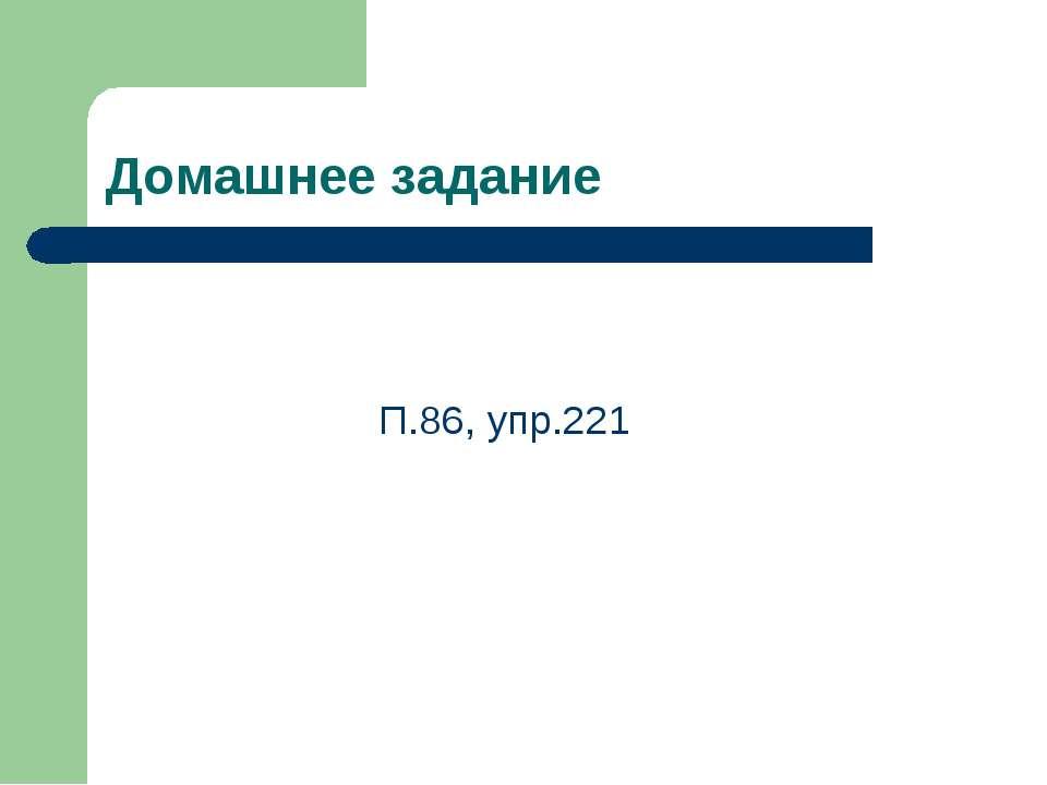Домашнее задание П.86, упр.221