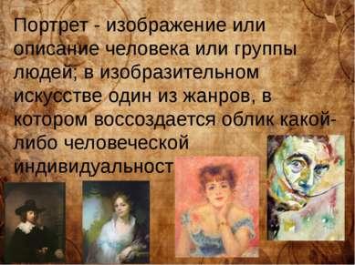 Портрет - изображение или описание человека или группы людей; в изобразительн...