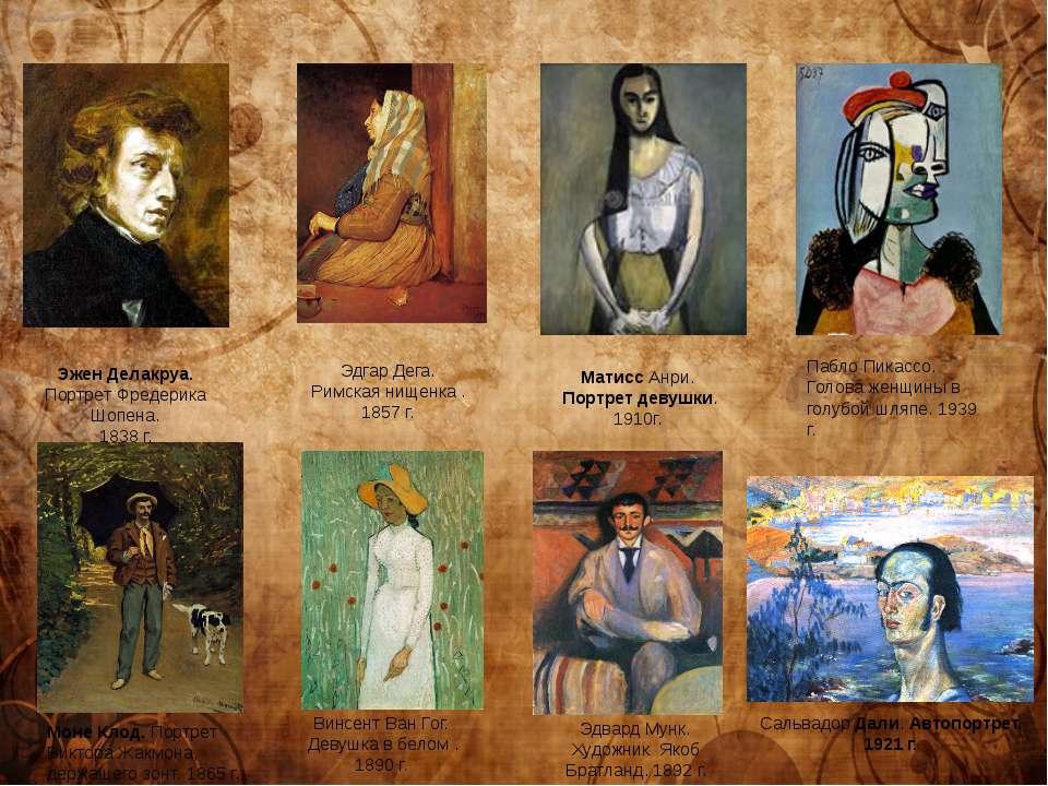презентация на теме жанр портрета в культуре разных времен
