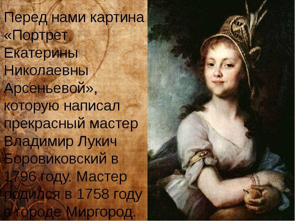Перед нами картина «Портрет Екатерины Николаевны Арсеньевой», которую написал...