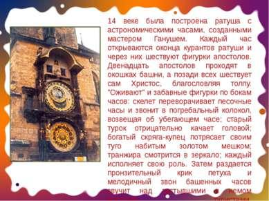 14 веке была построена ратуша с астрономическими часами, созданными мастером ...