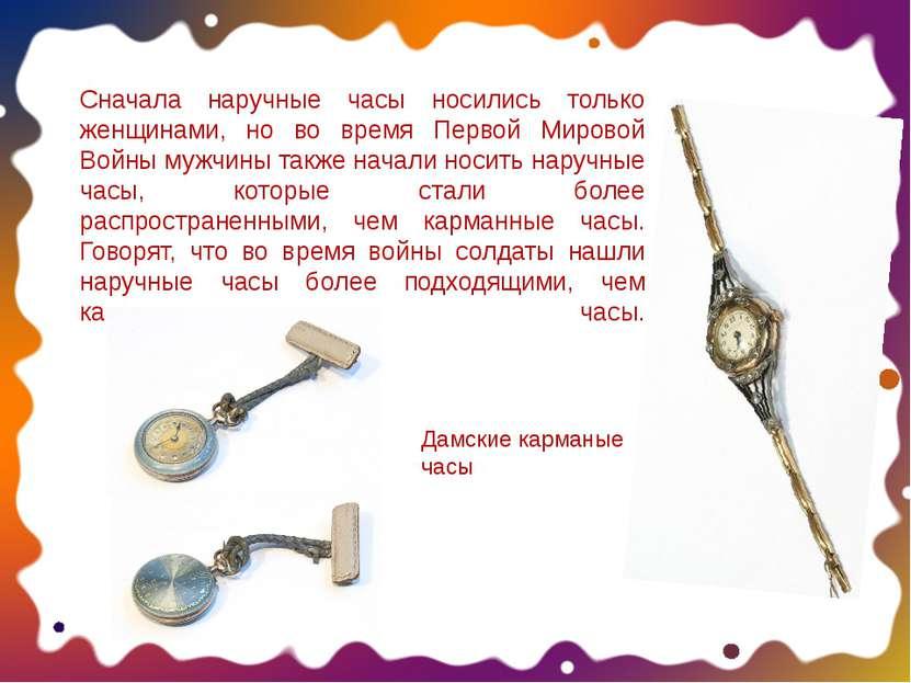 Сначала наручные часы носились только женщинами, но во время Первой Мировой В...