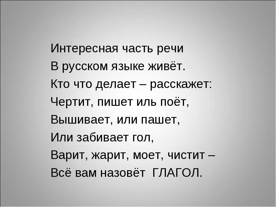 Интересная часть речи В русском языке живёт. Кто что делает – расскажет: Черт...