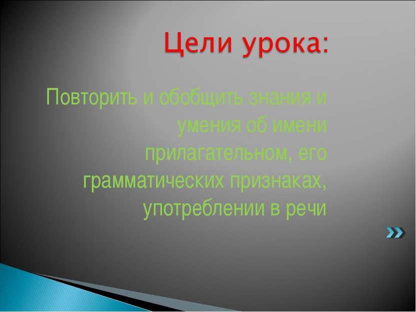 Повторить и обобщить знания и умения об имени прилагательном, его грамматичес...