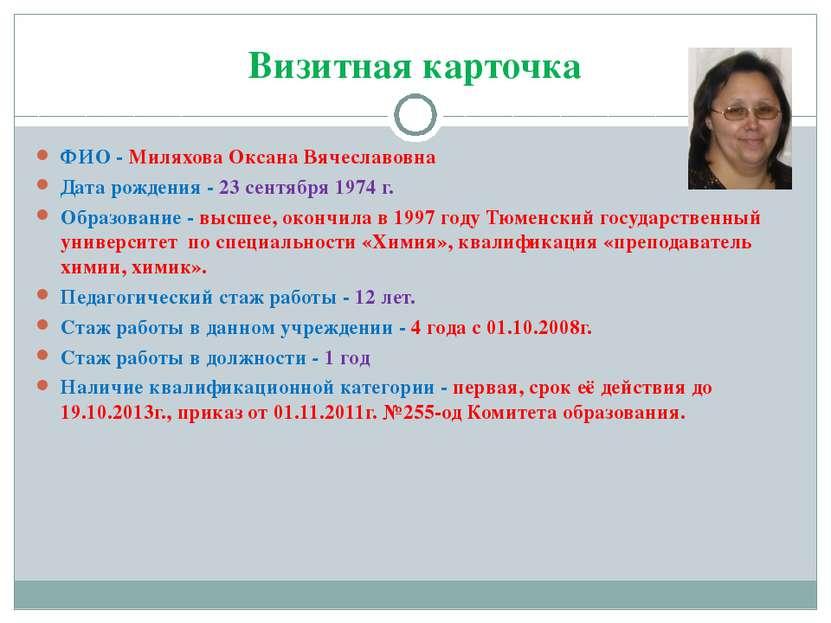 Визитная карточка ФИО - Миляхова Оксана Вячеславовна Дата рождения - 23 сентя...