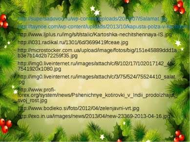 http://supersadovod.ru/wp-content/uploads/2013/07/Salamat.jpg http://taynoe.c...