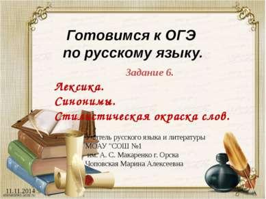 Готовимся к ОГЭ по русскому языку. Задание 6. Лексика. Синонимы. Стилистическ...