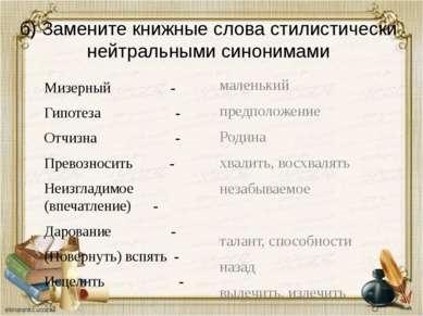 б) Замените книжные слова стилистически нейтральными синонимами Мизерный - Ги...