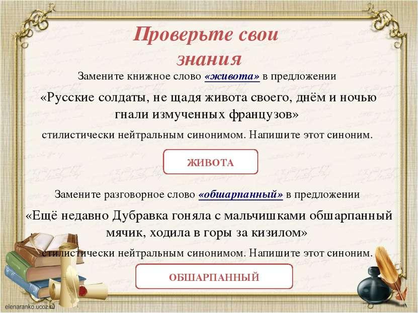 Замените книжное слово«живота»в предложении «Русские солдаты, не щадя живот...