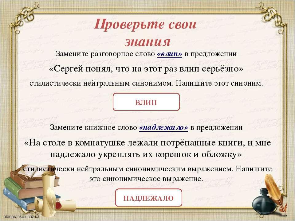 Замените разговорное слово«влип»в предложении «Сергей понял, что на этот ра...