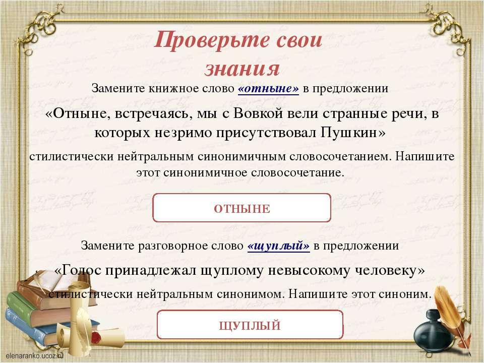 Замените книжное слово«отныне»в предложении «Отныне, встречаясь, мы с Вовко...