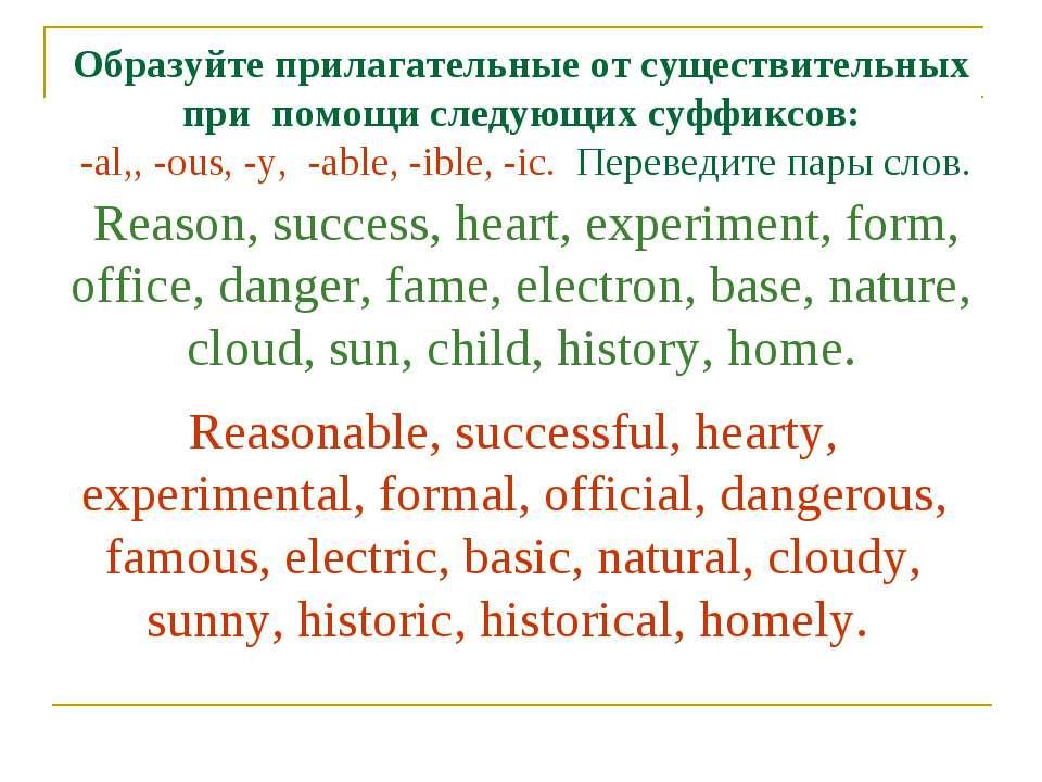 Образуйте прилагательные от существительных при помощи следующих суффиксов: -...