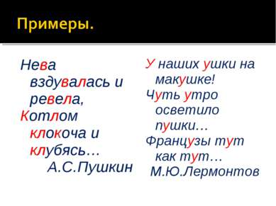 Нева вздувалась и ревела, Котлом клокоча и клубясь… А.С.Пушкин У наших ушки н...
