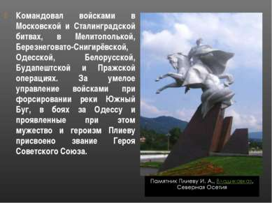 Командовал войсками в Московской и Сталинградской битвах, в Мелитополькой, Бе...