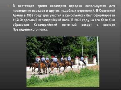 В настоящее время кавалерия нередко используется для проведения парадов и дру...