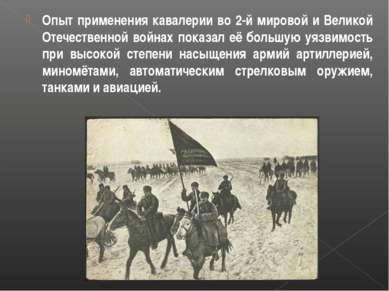 Опыт применения кавалерии во 2-й мировой и Великой Отечественной войнах показ...